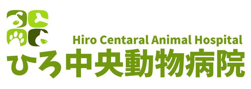 ひろ中央動物病院のホームページ